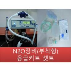 N2O장비(부착형)플로메타 + 응급키트)