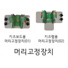 머리고정장치(키즈 보드용 01, 키즈랩용 02)