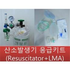 응급셋트(산소발생기 + 응급키트)