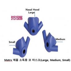 미국 Matrx 제품 소독용 코 마스크(Nasal Hood)